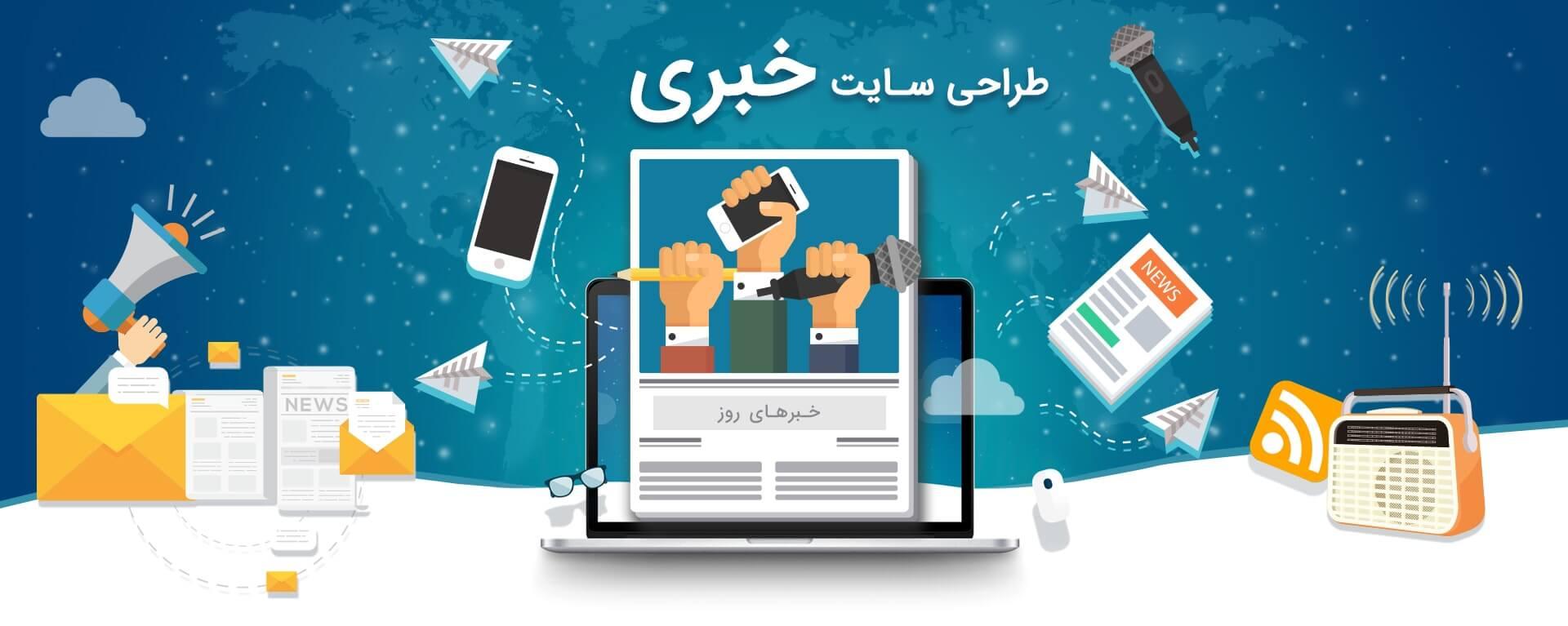 Image result for طراحی سایت خبری